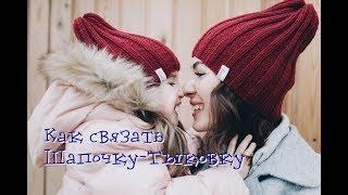 Экспресс мастер-класс / Как связать шапочку-тыковку / Шапкочка-тыковка спицами / Вязание