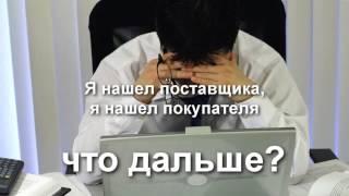 видео Агентские договора