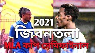 MLA Cup 2021,সেমিফাইনাল খেলা।। হাওড়ামারী Vs মহিলা ক্লাব।। Football Kolkata।।জিবনতলা প্লেগ্রাউন্ড ।।
