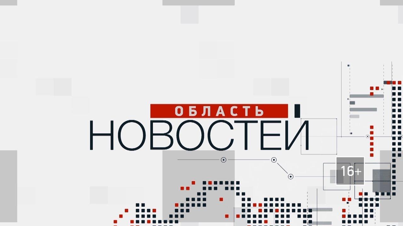 «Область новостей». Выпуск 23.09.21
