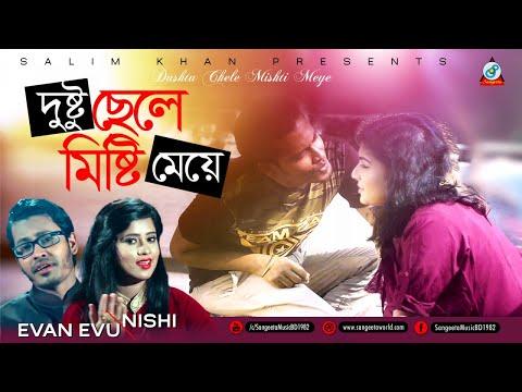 Evan Evu, Nishi - Dushtu Chele Mishti Meye | দুষ্টু ছেলে মিষ্টি মেয়ে | New Music Video 2018