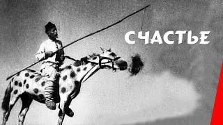 Счастье (Москинокомбинат, 1934 г.)
