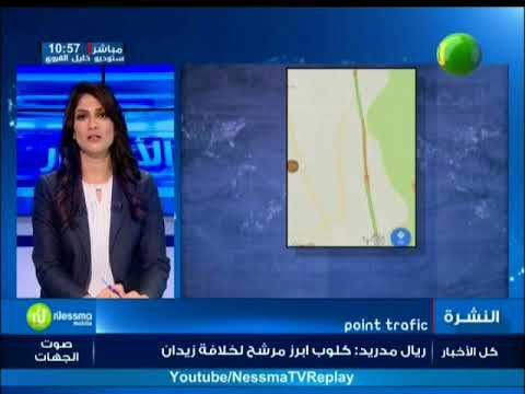 Point trafic  Du Jeudi 07 Février 2018 - Nessma Tv