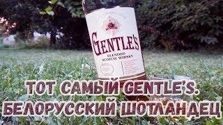 "Виски. Тот самый ""Gentle's"". Белорусский шотландец"