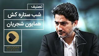 Homayoun Shajarian - Shabe Setare Kosh (همایون شجریان - شب ستاره کش)