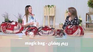 ريم رمضان - magic bag