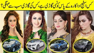 Stage Actresses Top Mind Blowing Cars   Stage Actresses Cars   Life Style   Net Worth  