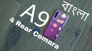 Samsung Galaxy A9 - 4 Rear Camera 🔥🔥