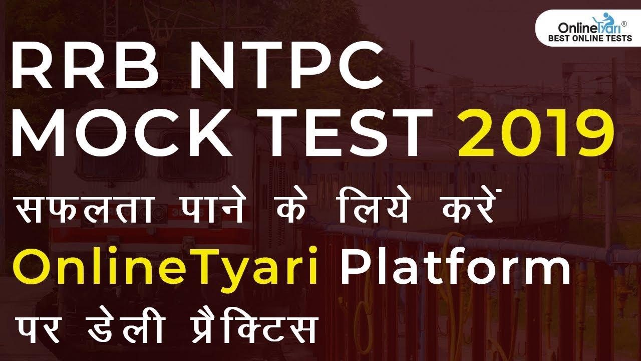 RRB NTPC 2019 - Online Mock Tests - Exam Updates | Vacancies