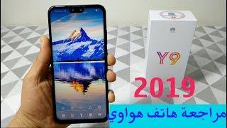 مراجعة هاتف هواوي huawei y9 2019
