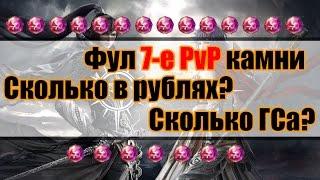 Revelation - +96 камені в коло! Скільки +ГС? Скільки в рублях?