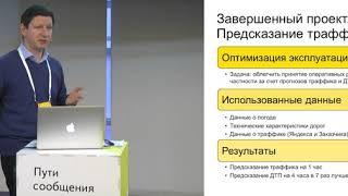 Machine Learning в перевозках и логистике   Александр Хайтин