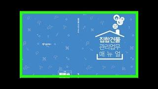 서울시, 집합건물 매뉴얼 발간…