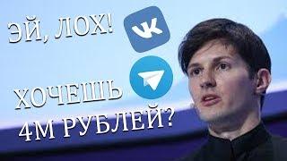 Заработок на Телеграме 4M ₽! Дуров набирает команду лохов? (Лох-Патруль)