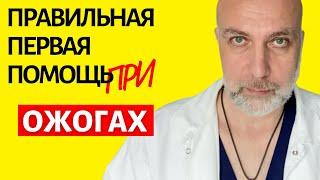 Ожоги   Правильная первая помощь при ожогах детям и взрослым   Доктор Елизаров: медицина и здоровье