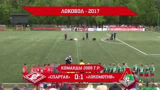 Спартак 2008 г. р.   Локомотив 01