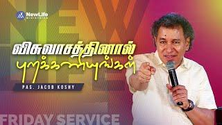 Pastor Jacob Koshy | Live Message | NewLife Ministries | Avadi
