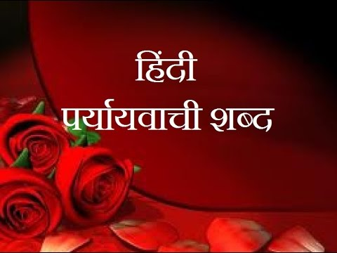 हिंदी पर्यायवाची शब्द 98 (Hindi Synonyms)