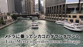 シカゴ観光① メトラに乗って~Take Metra to go downtown Chicago