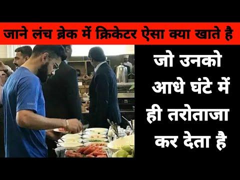 जाने लंच ब्रेक में क्रिकेटर ऐसा क्या खाते है, Indian Cricketer's Foods, Cricket Match Break's