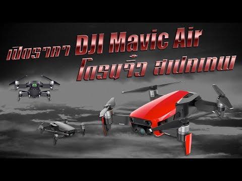 เปิดราคา DJI Mavic Air โดรนจิ๋วสเปคเทพ | Droidsans - วันที่ 07 Feb 2018