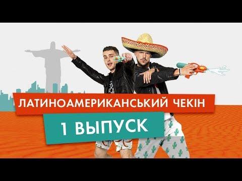 ЛАТИНОАМЕРИКАНСКИЙ CHECK-IN (1 ВЫПУСК): МЕХИКО