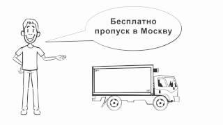 Пропуск в Москву для грузовика бесплатно(, 2016-11-01T13:28:27.000Z)