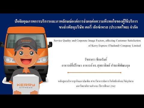IS |Presentation by Radchadakorn | Kerry Express (Thailand) Co., Ltd.