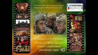 Великая Отечественная война в современном кино