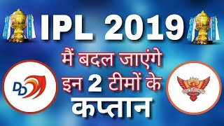 IPL 2019 : Captain of these 2 Teams can Change l DD I SRH I 🔥🔥