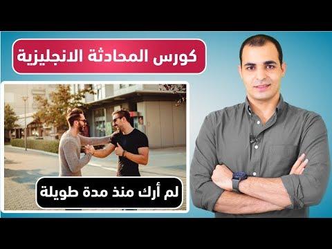 المحادثات اليومية باللغة الانجليزية : تعلم المحادثة الانجليزية الامريكية المستوى الثاني