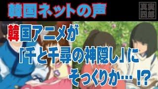 韓国アニメが「千と千尋の神隠し」にそっくりか!?―韓国ネットの声