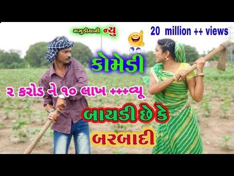 બાયડી છેકે બરબાદી ।। ગગુડીયા ગીગલી ની ન્યૂ ગુજરાતી કોમેડી।। Bholabhai Comedy 2019 Part -1