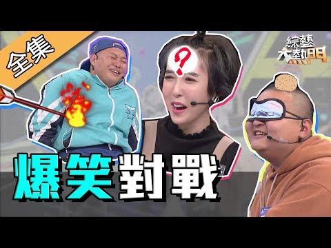 【綜藝大熱門】贏了再說啦!關係人爆笑對戰擂台!! 190605