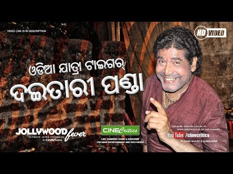 Jatra Tiger Daitari Panda Exclusive Interview - JollywoodFever - CineCritics