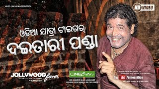 Jatra Tiger Daitari Panda Exclusive Interview - JollywoodFever - CineCritics