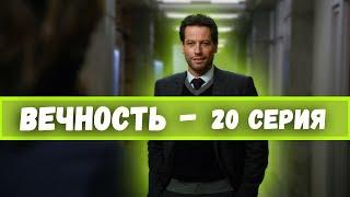 Сериал Вечность - 20 серия. Лучшие моменты сериала Вечность