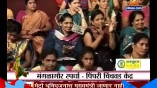 Zee24Taas: 21st August 2014 Mangalagaur  Pimpri Chinchwad