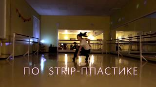 Как развить женственность! Онлайн школа танцев по Стрип-пластике! обучение танцам