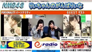 ゲスト 林萌々香 BLOG http://ameblo.jp/youthnolaptime/ NMB48 りぃち...