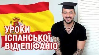Уроки сексуального испанского от Эпифанио  «Киев днем и ночью»