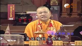 【王禪老祖玄妙真經433】| WXTV唯心電視台