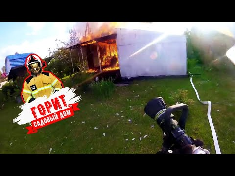 Пожар садового дома