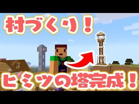 ヒミツの見張り塔づくり!(゜Д゜) ほのぼのマイクラゆっくり実況  PART573 【マインクラフト】