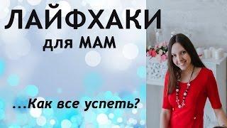видео Лайфхак для мам / Как приучить ребенка к горшку