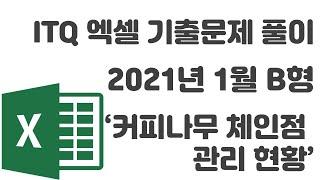 2021년 1월 B형 통합_ITQ 엑셀 '커피나…