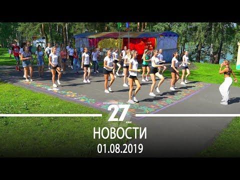 Новости Прокопьевска | 01.08.2019