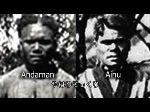 Just Genesis Anu Ainu A First People