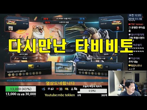 Tekken7 MBC(King) Vs Tabibito(Master Raven) 엠아재(킹) Vs 타비비토(마스터레이븐) 2019-11-17 [철권7(PC,스팀)]
