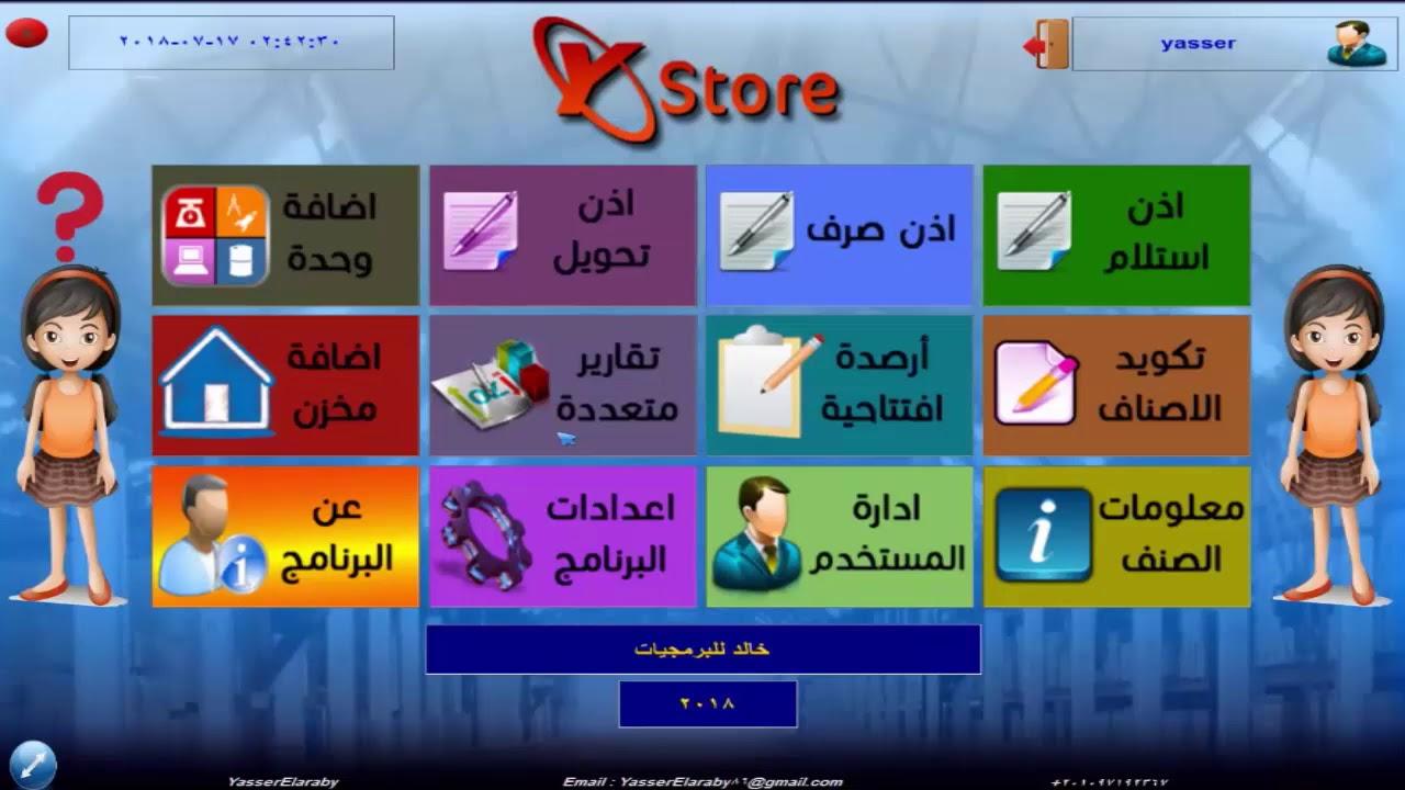 تحميل برنامج مخازن عربى مجانى بالكامل سهل الاستخدام برنامج المخازن الحديث Youtube